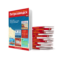 адреса и телефоны города петрозаводска